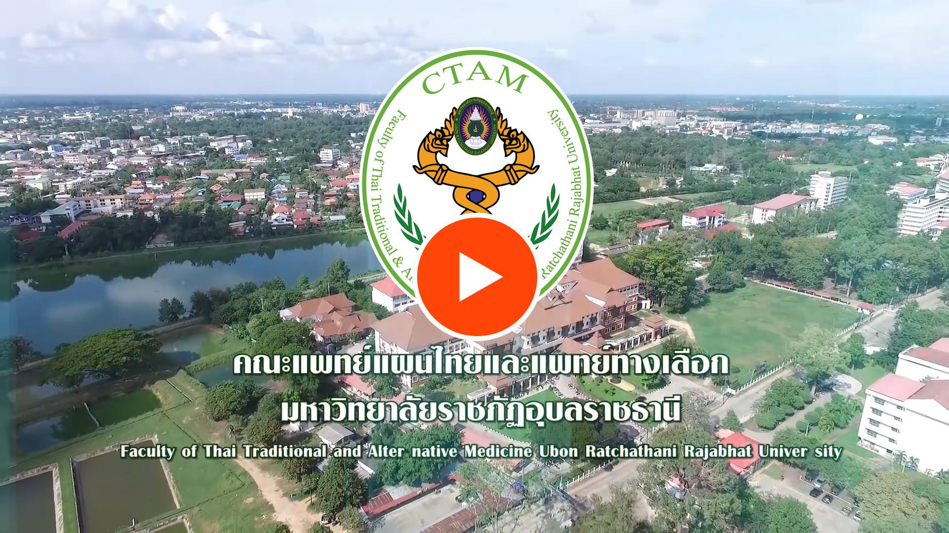 วีดิทัศน์แนะนำคณะแพทย์แผนไทยและแพทย์ทางเลือก